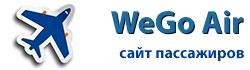 WeGo Air